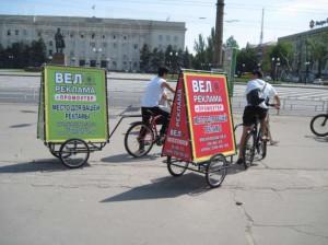 Реклама на велосипеде как способ увеличения продаж